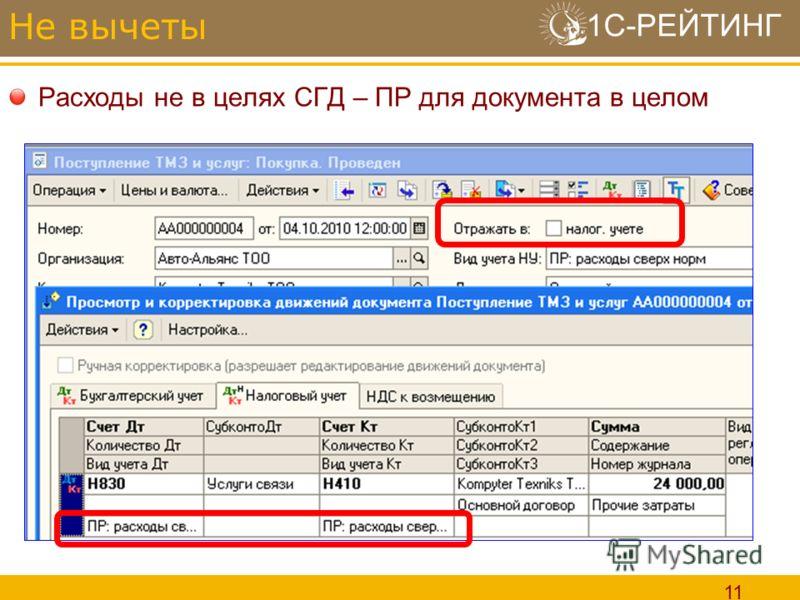 1С-РЕЙТИНГ 11 Расходы не в целях СГД – ПР для документа в целом Не вычеты