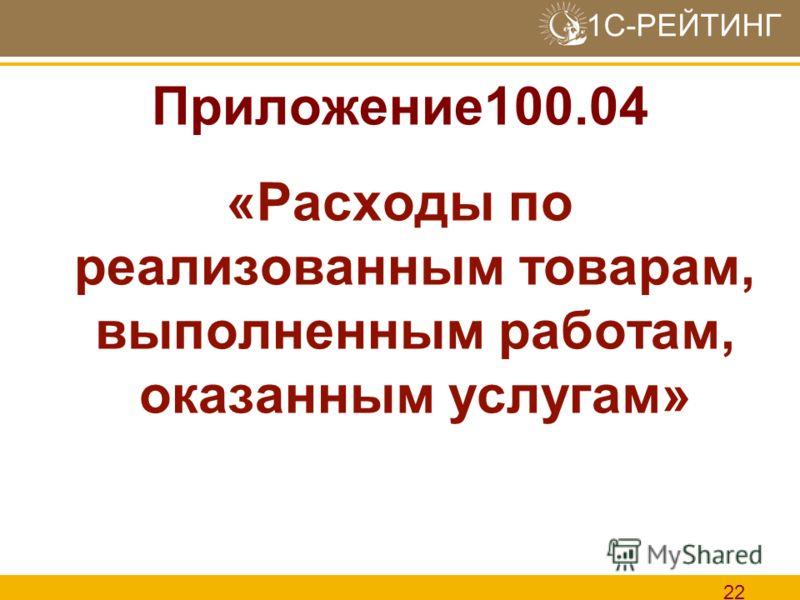 1С-РЕЙТИНГ 22 Приложение100.04 «Расходы по реализованным товарам, выполненным работам, оказанным услугам»