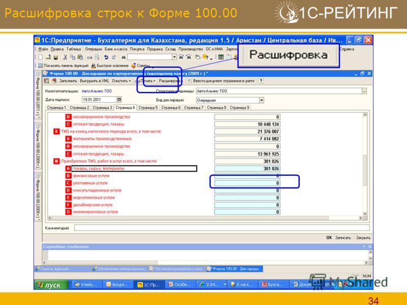 1С-РЕЙТИНГ 34 Расшифровка строк к Форме 100.00