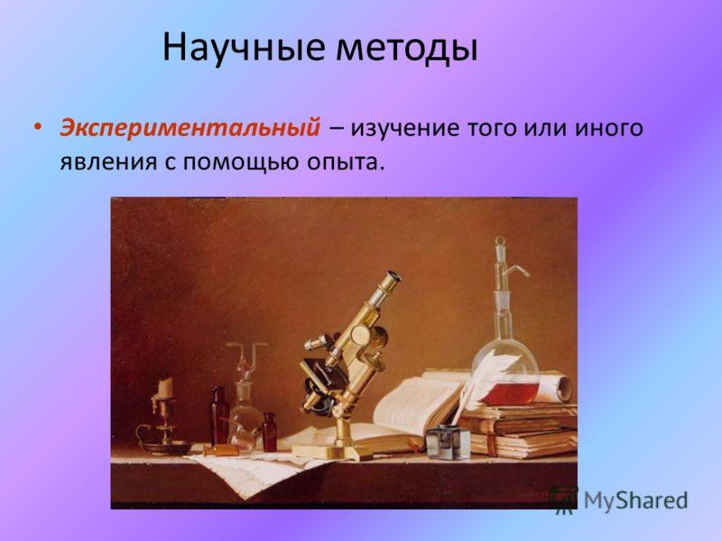 Экспериментальный – изучение того или иного явления с помощью опыта.