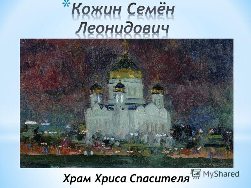Храм Хриса Спасителя