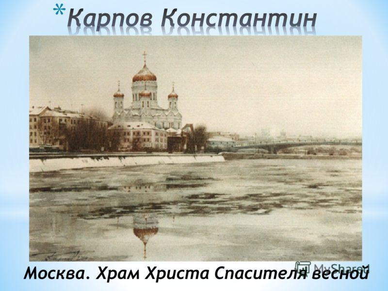 Москва. Храм Христа Спасителя весной