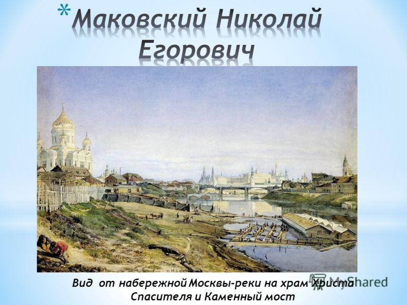 Вид от набережной Москвы-реки на храм Христа Спасителя и Каменный мост