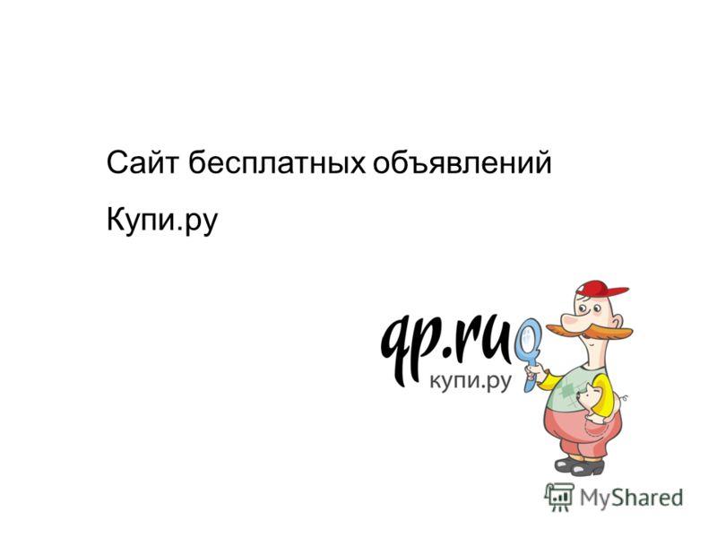 Сайт бесплатных объявлений Купи.ру
