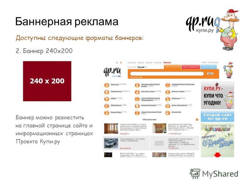 Баннерная реклама Доступны следующие форматы баннеров: 2. Баннер 240х200 Баннер можно разместить на главной странице сайта и информационных страницах Проекта Купи.ру
