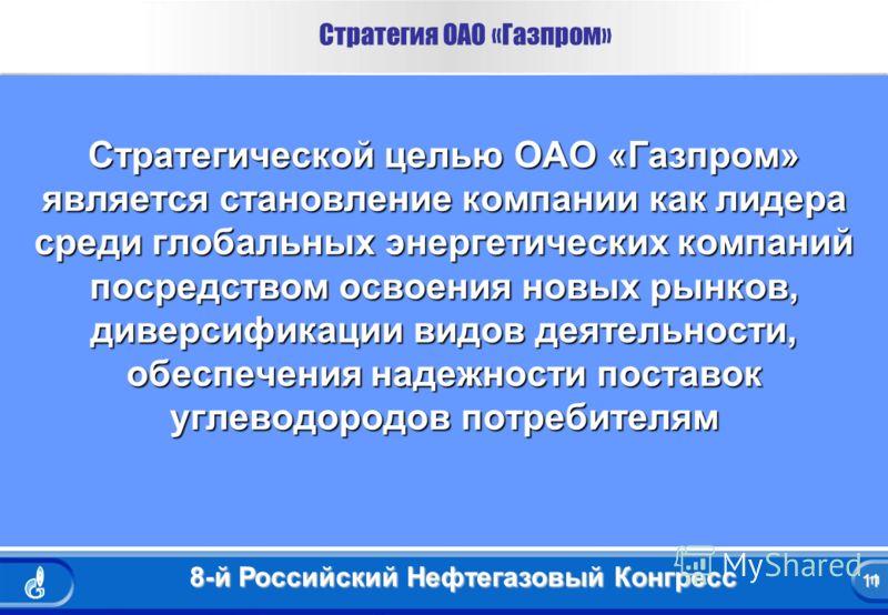 11 8-й Российский Нефтегазовый Конгресс 11 Стратегия ОАО «Газпром» Стратегической целью ОАО «Газпром» является становление компании как лидера среди глобальных энергетических компаний посредством освоения новых рынков, диверсификации видов деятельнос