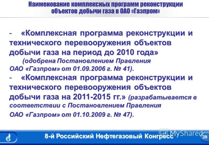23 8-й Российский Нефтегазовый Конгресс 23 Наименование комплексных программ реконструкции объектов добычи газа в ОАО «Газпром» - «Комплексная программа реконструкции и технического перевооружения объектов добычи газа на период до 2010 года» (одобрен