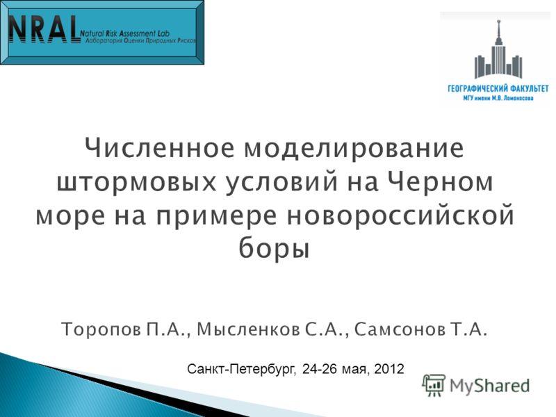 Санкт-Петербург, 24-26 мая, 2012