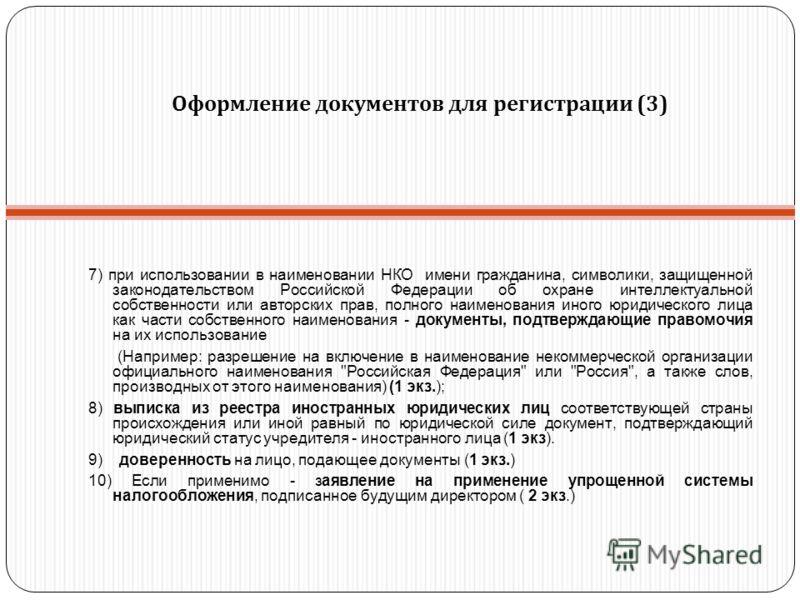 Оформление документов для регистрации (3) 7) при использовании в наименовании НКО имени гражданина, символики, защищенной законодательством Российской Федерации об охране интеллектуальной собственности или авторских прав, полного наименования иного ю