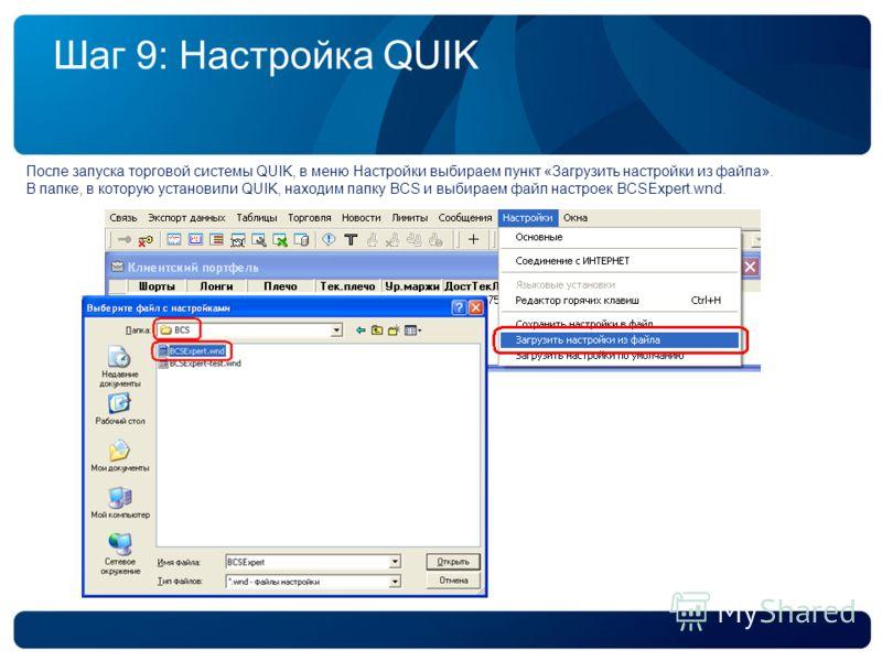 Шаг 9: Настройка QUIK После запуска торговой системы QUIK, в меню Настройки выбираем пункт «Загрузить настройки из файла». В папке, в которую установили QUIK, находим папку BCS и выбираем файл настроек BCSExpert.wnd.