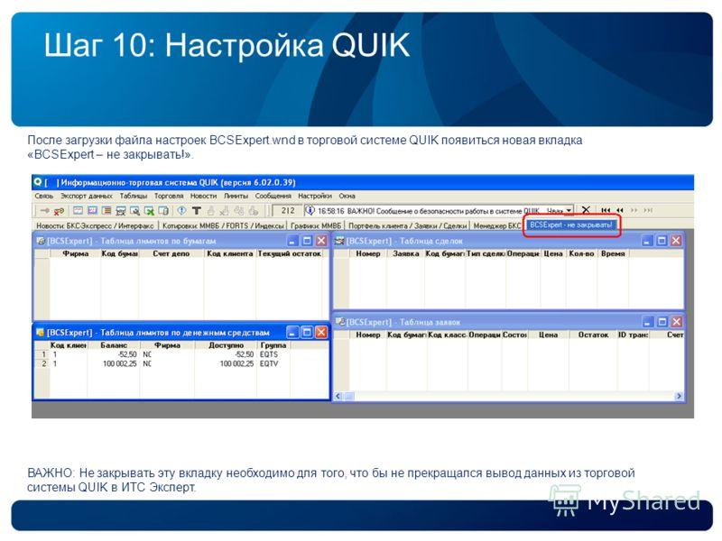 Шаг 10: Настройка QUIK После загрузки файла настроек BCSExpert.wnd в торговой системе QUIK появиться новая вкладка «BCSExpert – не закрывать!». ВАЖНО: Не закрывать эту вкладку необходимо для того, что бы не прекращался вывод данных из торговой систем