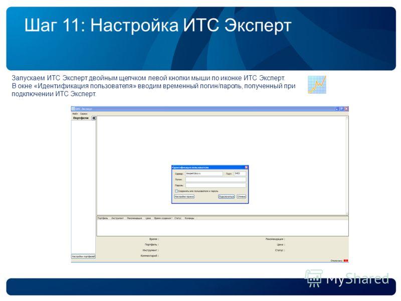 Шаг 11: Настройка ИТС Эксперт Запускаем ИТС Эксперт двойным щелчком левой кнопки мыши по иконке ИТС Эксперт. В окне «Идентификация пользователя» вводим временный логин/пароль, полученный при подключении ИТС Эксперт.