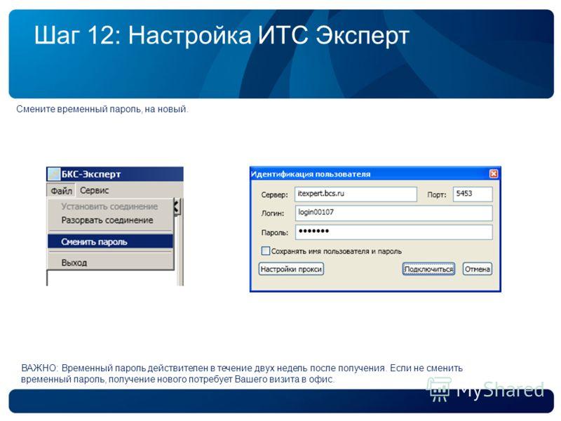 Шаг 12: Настройка ИТС Эксперт Смените временный пароль, на новый. ВАЖНО: Временный пароль действителен в течение двух недель после получения. Если не сменить временный пароль, получение нового потребует Вашего визита в офис.