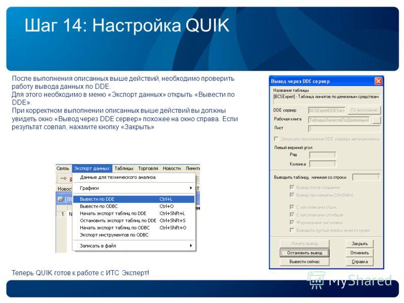 Шаг 14: Настройка QUIK После выполнения описанных выше действий, необходимо проверить работу вывода данных по DDE. Для этого необходимо в меню «Экспорт данных» открыть «Вывести по DDE». При корректном выполнении описанных выше действий вы должны увид