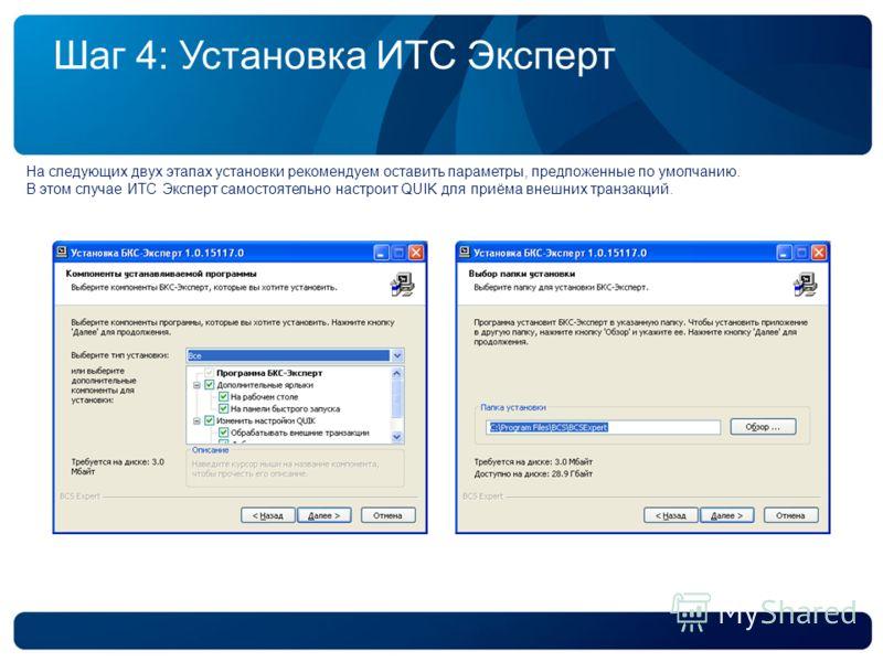 Шаг 4: Установка ИТС Эксперт На следующих двух этапах установки рекомендуем оставить параметры, предложенные по умолчанию. В этом случае ИТС Эксперт самостоятельно настроит QUIK для приёма внешних транзакций.