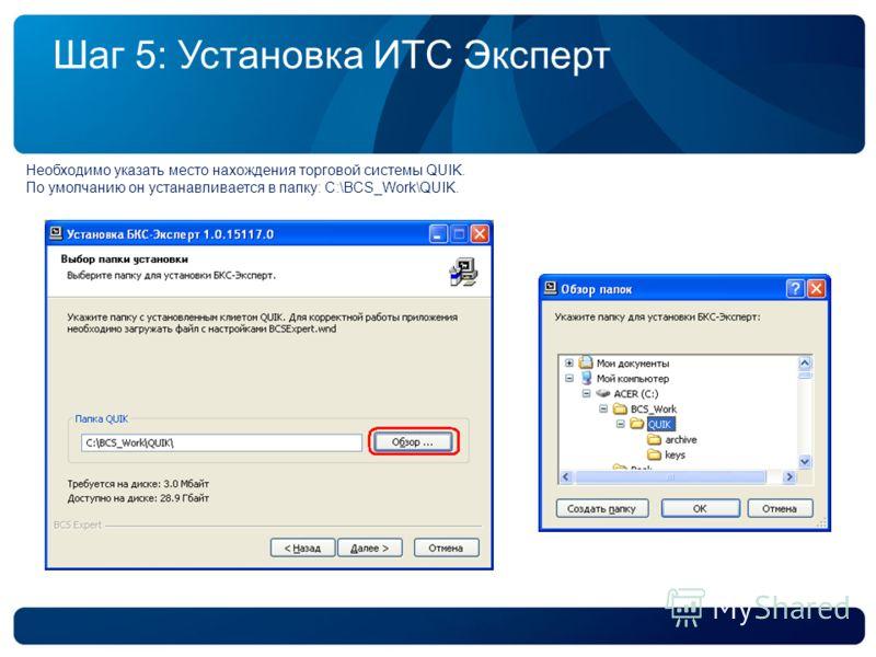 Шаг 5: Установка ИТС Эксперт Необходимо указать место нахождения торговой системы QUIK. По умолчанию он устанавливается в папку: C:\BCS_Work\QUIK.