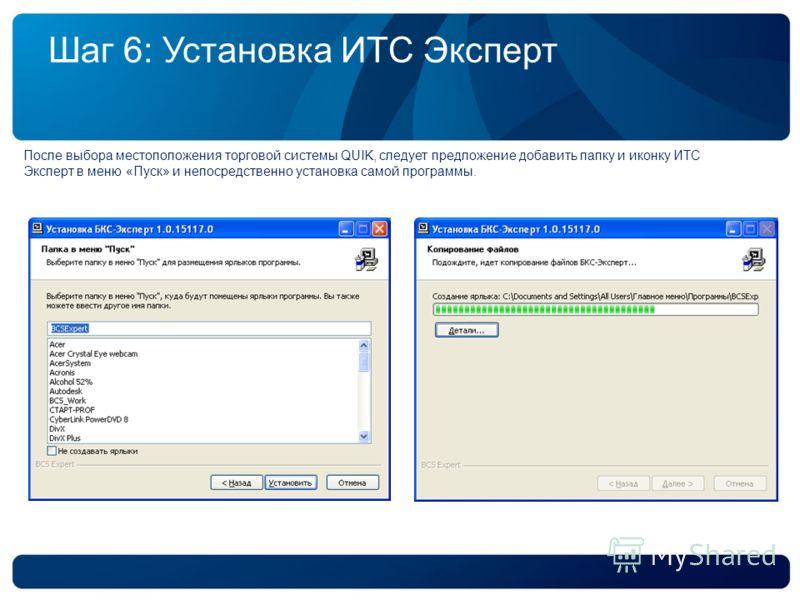 Шаг 6: Установка ИТС Эксперт После выбора местоположения торговой системы QUIK, следует предложение добавить папку и иконку ИТС Эксперт в меню «Пуск» и непосредственно установка самой программы.