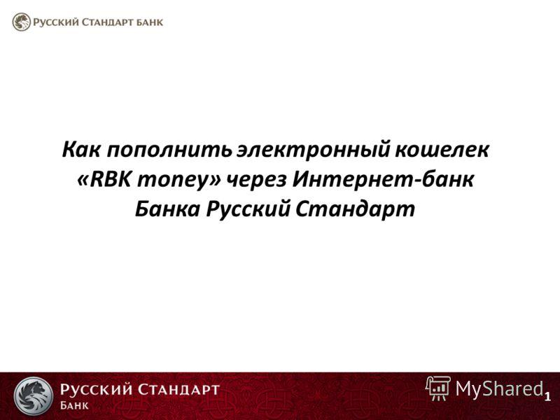 Как пополнить электронный кошелек «RBK money» через Интернет-банк Банка Русский Стандарт 1