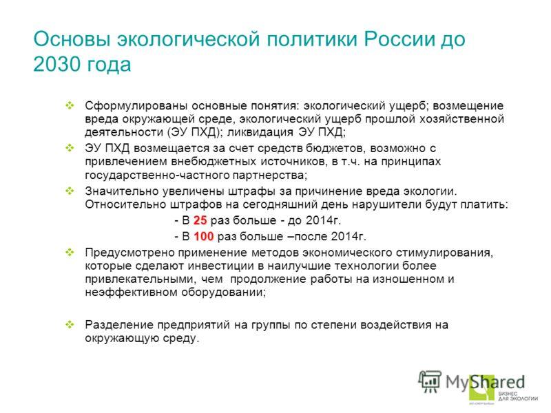 Юридический центр промышленной экологии Основы экологической политики России до 2030 года Сформулированы основные понятия: экологический ущерб; возмещение вреда окружающей среде, экологический ущерб прошлой хозяйственной деятельности (ЭУ ПХД); ликвид