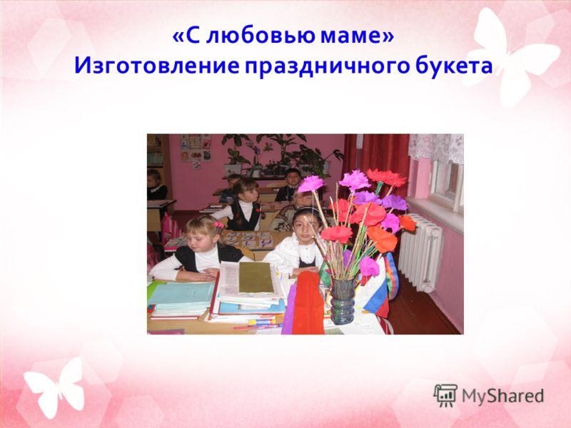 « С любовью маме » Изготовление праздничного букета