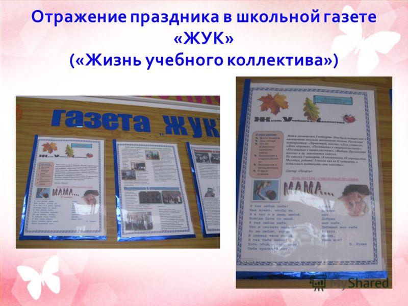 Отражение праздника в школьной газете « ЖУК » (« Жизнь учебного коллектива »)