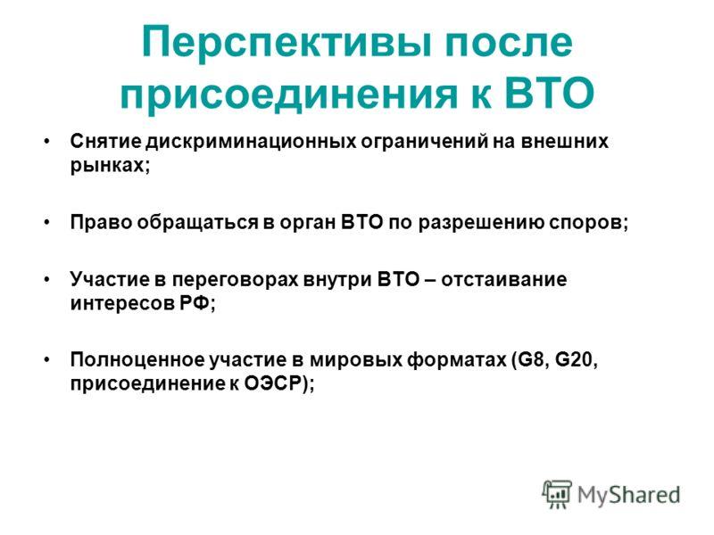 Присоединение России к ВТО Переговоры по доступу на рынок услуг Россия принимает на себя обязательства, гарантирующие иностранным услугам и поставщикам услуг уровень доступа и национальный режим, в объеме и на условиях, зафиксированных в Перечне спец
