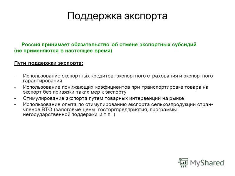 Обязательства по поддержке искажающей торговлю («янтарная корзина») согласно обязательствам России в ВТО Ограничение объема янтарной корзины (9 4.4млрд). -Переформулирование программ поддержки с целью переноса мер «янтарной корзины» в «зеленую корзин