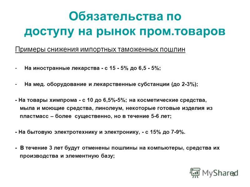 Основные результаты: по более чем 90% тарифных линий с даты присоединения России к ВТО ставки могут быть установлены на уровне выше или равном уровню ЕТТ - Отмена ставок пошлин предполагается по тем позициям, где уже сейчас действуют нулевые ставки в
