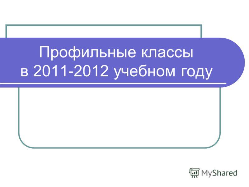 Профильные классы в 2011-2012 учебном году