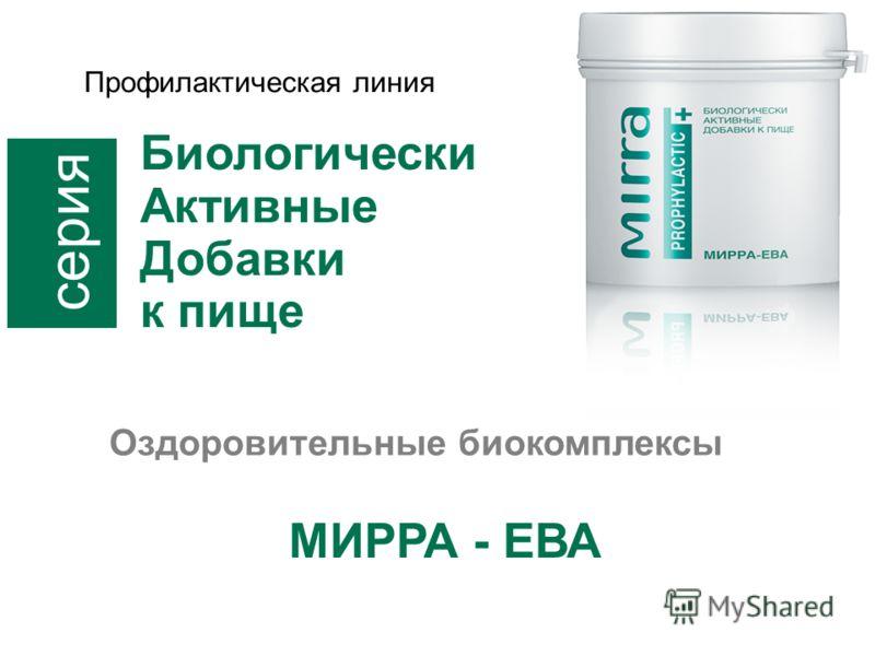 Оздоровительные биокомплексы Биологически Активные Добавки к пище Профилактическая линия серия МИРРА - ЕВА