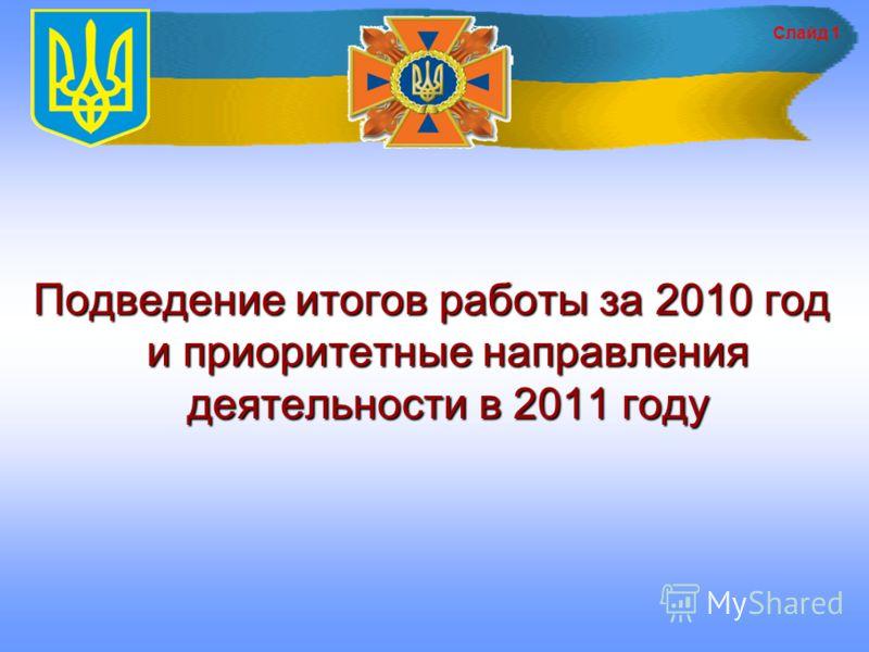 Подведение итогов работы за 2010 год и приоритетные направления деятельности в 2011 году Слайд 1