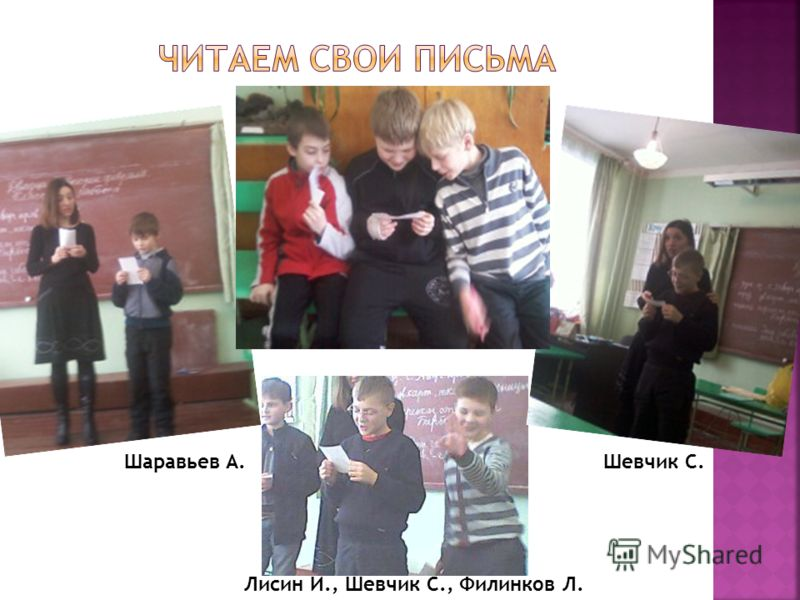 Шаравьев А.Шевчик С. Лисин И., Шевчик С., Филинков Л.