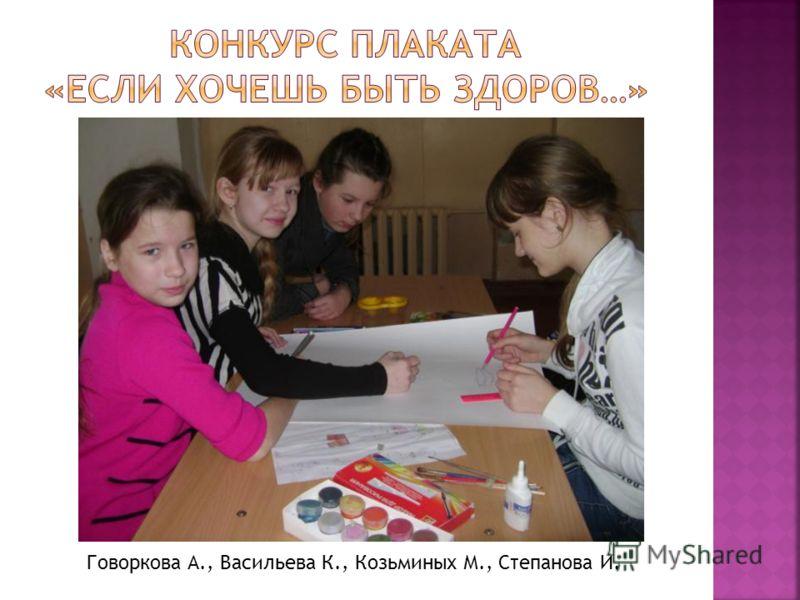 Говоркова А., Васильева К., Козьминых М., Степанова И.