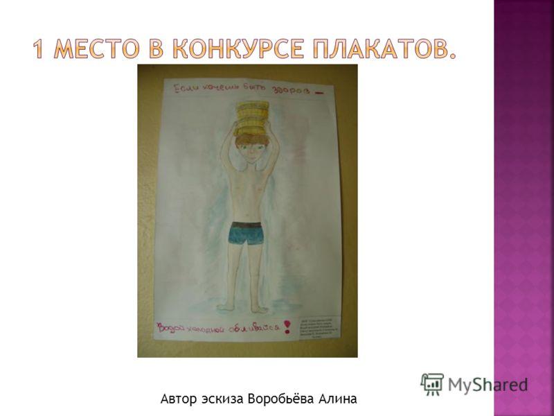Автор эскиза Воробьёва Алина