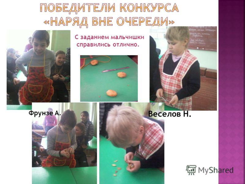 Веселов Н. Фрунзе А. С заданием мальчишки справились отлично.