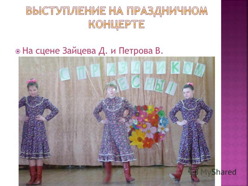 На сцене Зайцева Д. и Петрова В.