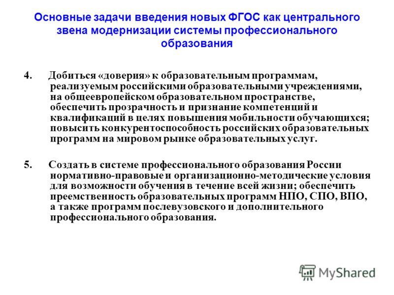 Основные задачи введения новых ФГОС как центрального звена модернизации системы профессионального образования 4. Добиться «доверия» к образовательным программам, реализуемым российскими образовательными учреждениями, на общеевропейском образовательно