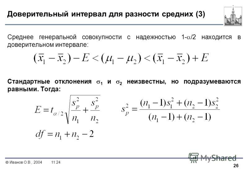 26 Иванов О.В., 200411:24 Доверительный интервал для разности средних (3) Среднее генеральной совокупности с надежностью 1- /2 находится в доверительном интервале: Стандартные отклонения 1 и 2 неизвестны, но подразумеваются равными. Тогда: