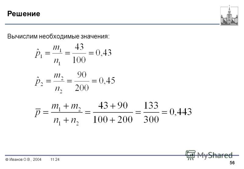56 Иванов О.В., 200411:24 Решение Вычислим необходимые значения: