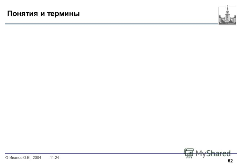 62 Иванов О.В., 200411:24 Понятия и термины