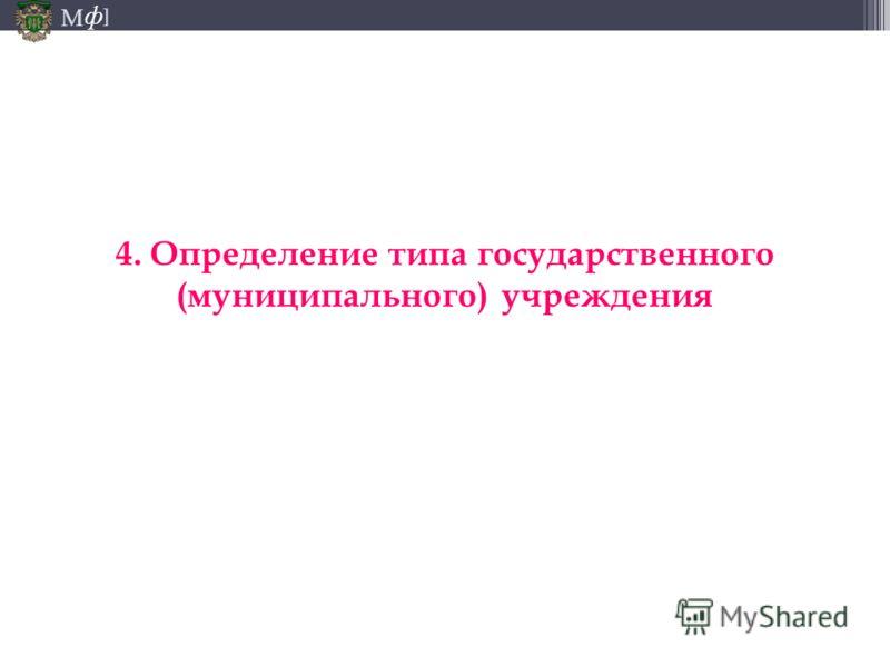 М ] ф 4. Определение типа государственного (муниципального) учреждения