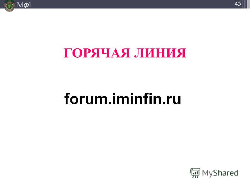 М ] ф 45 forum.iminfin.ru ГОРЯЧАЯ ЛИНИЯ
