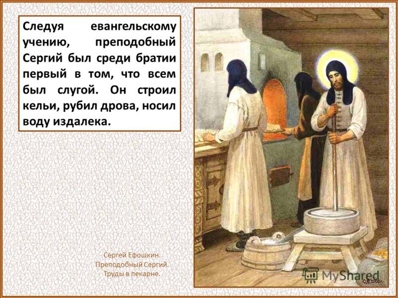 Следуя евангельскому учению, преподобный Сергий был среди братии первый в том, что всем был слугой. Он строил кельи, рубил дрова, носил воду издалека. Сергей Ефошкин. Преподобный Сергий. Труды в пекарне.