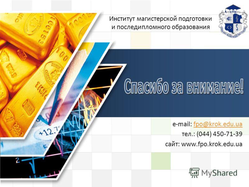 LOGO е-mail: fpo@krok.edu.uafpo@krok.edu.ua тел.: (044) 450-71-39 сайт: www.fpo.krok.edu.ua Институт магистерской подготовки и последипломного образования
