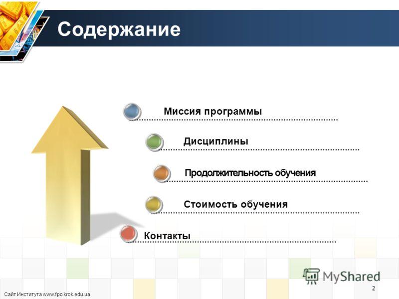 Содержание Миссия программы Дисциплины Продолжительность обучения Стоимость обучения Контакты 2 Сайт Института www.fpo.krok.edu.ua