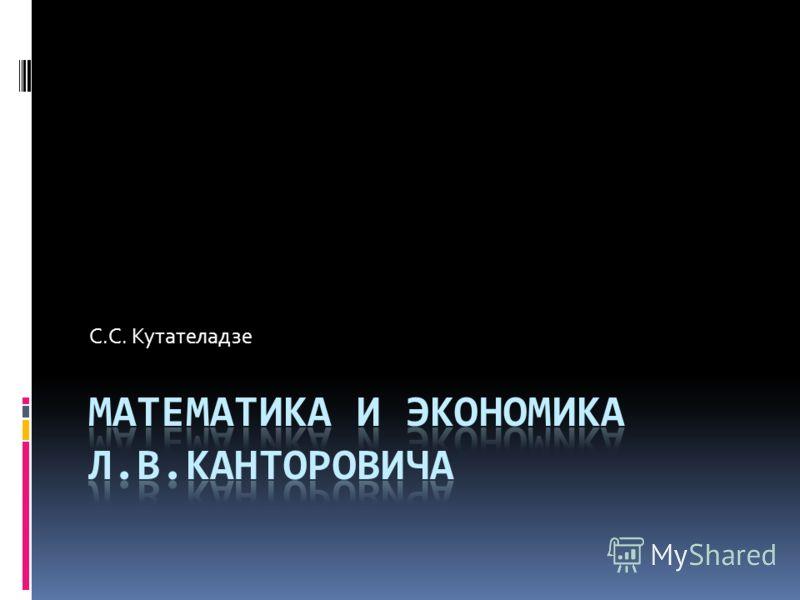 С.С. Кутателадзе