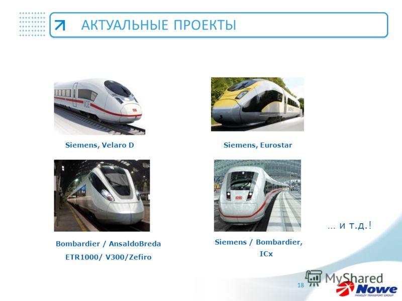 +++++++++ +++++++++ +++++++++ 18 Siemens, Velaro D Bombardier / AnsaldoBreda ETR1000/ V300/Zefiro Siemens, Eurostar АКТУАЛЬНЫЕ ПРОЕКТЫ Siemens / Bombardier, ICx … и т.д.!