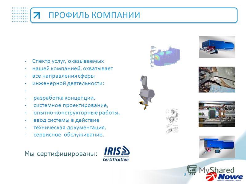 +++++++++ +++++++++ +++++++++ 3 ПРОФИЛЬ КОМПАНИИ Мы сертифицированы: -Спектр услуг, оказываемых -нашей компанией, охватывает -все направления сферы -инженерной деятельности: - - разработка концепции, - системное проектирование, - опытно-конструкторны