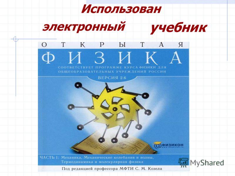 Использован учебник электронный