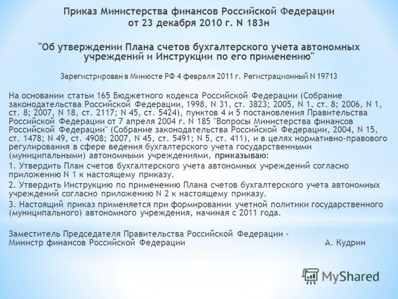 Приказ Министерства финансов Российской Федерации от 23 декабря 2010 г. N 183н